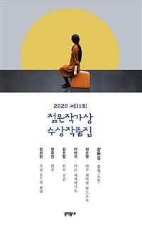 2020제11회 젊은작가상 수상작품집 - 개정판