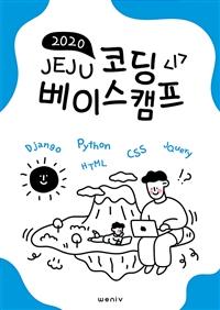2020 Jeju Coding Basecamp -제주코딩베이스캠프