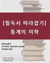 [필독서 따라잡기] 통계의 미학