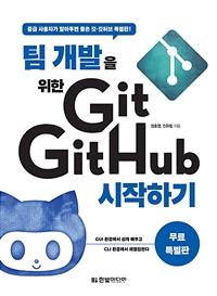 팀 개발을 위한 Git, GitHub 시작하기 (무료 특별판) - 소스코드 버전 관리를 위한 깃·깃허브, 오픈소스 참여