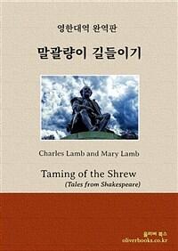 말괄량이 길들이기 - Taming of the Shrew